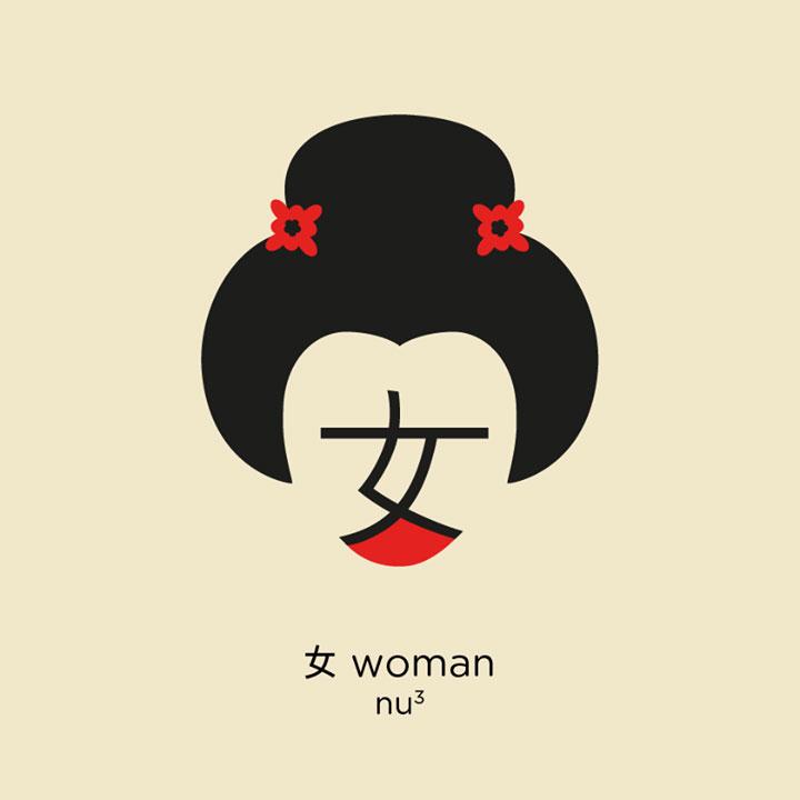 mrwonderful_letras_chinas_aprender_chino_012